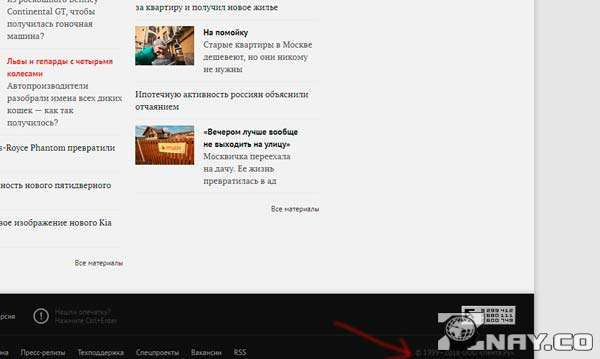 Символ copyright на сайте Lenta.ru