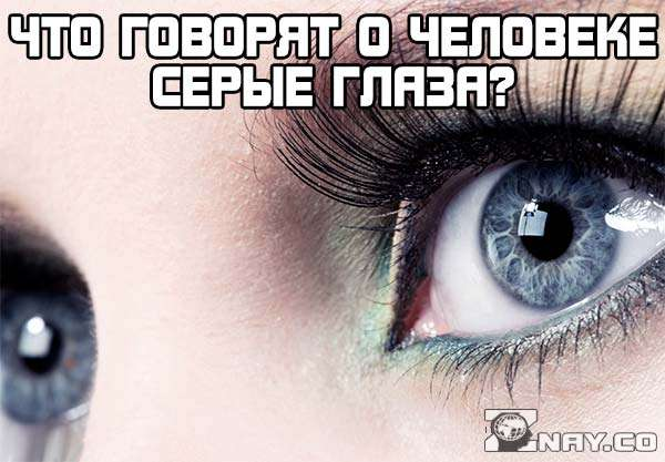 Что означают серые глаза человека?