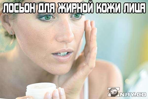 Лосьон для жирной кожи лица