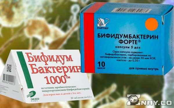 Бифидумбактерин и его упаковки