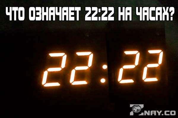 2222 на часах - что означает?