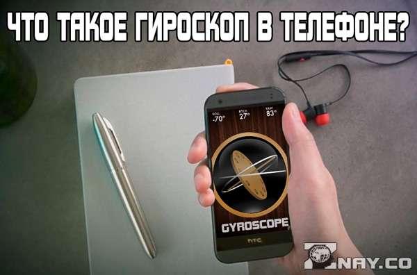 Гироскоп в телефоне: что это?