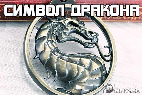 Символ дракона - значение