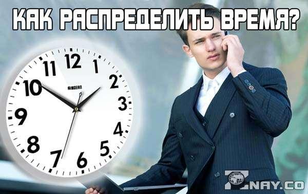 Как распределить время?