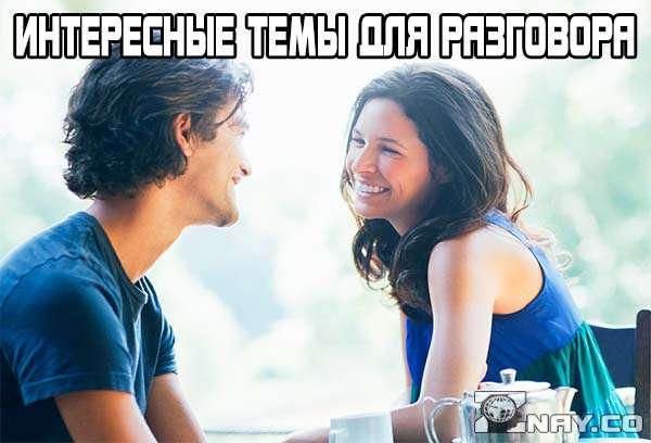Интересные темы для разговора с девушкой
