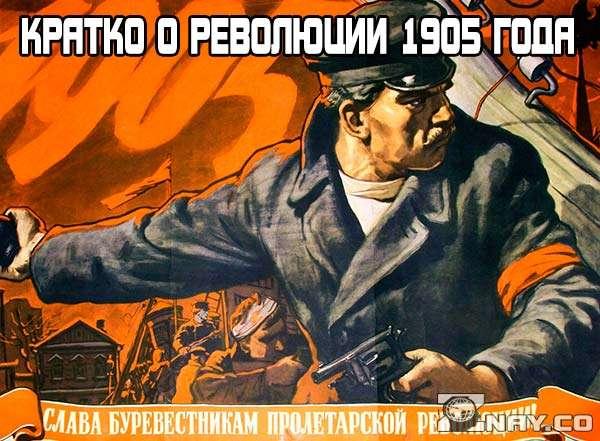 Революция 1905 года кратко