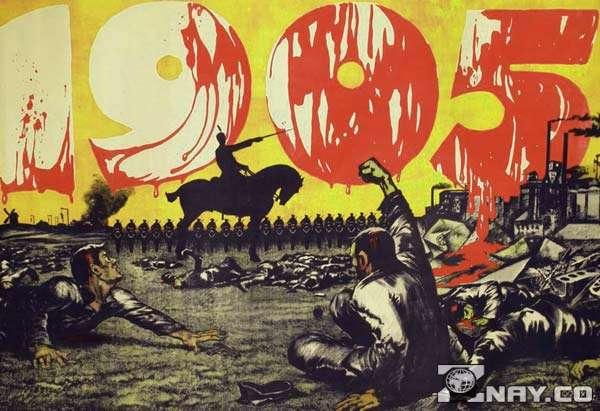 Кровавая революция 1905 года