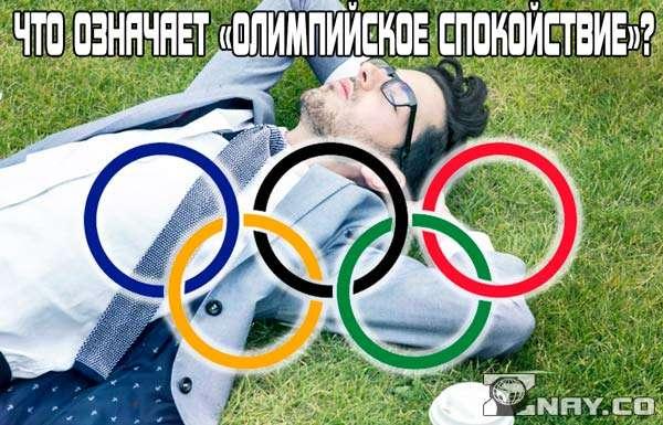 Олимпийское спокойствие - значение