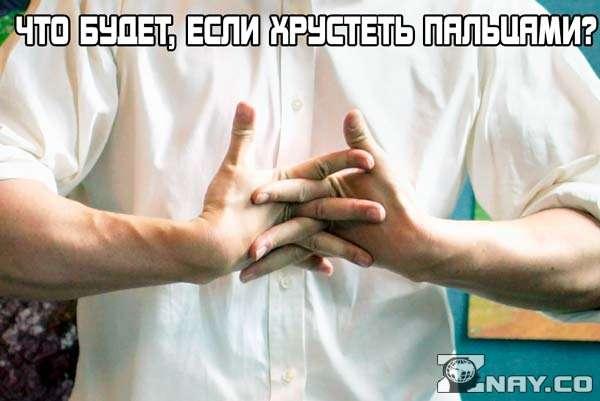 Что будет, если хрустеть пальцами?