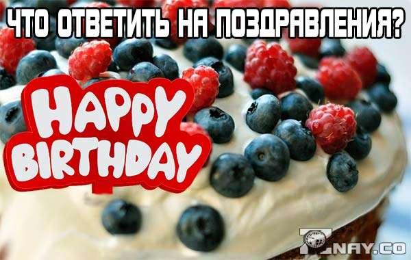 Благодарность за поздравления с днем рождения