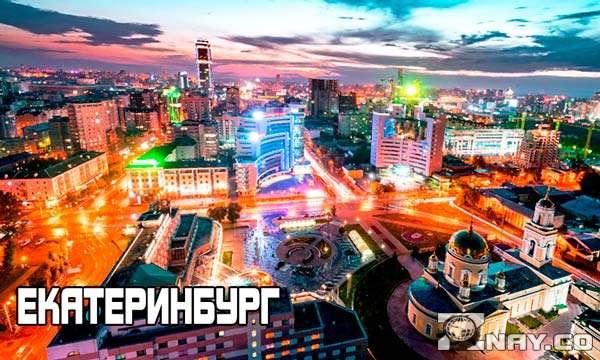 Красоты Екатеринбурга