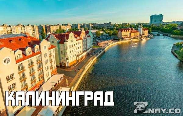 Калининград подходит для переезда