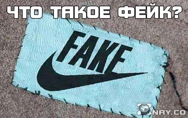 Фейк - что означает это?