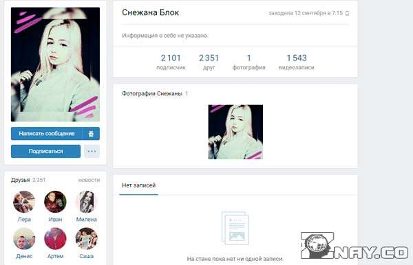 Фейковый аккаунт девушки в ВК