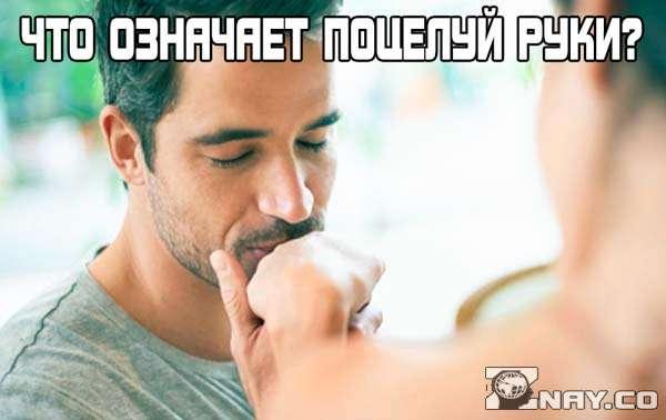 Поцелуй руки - что означает?