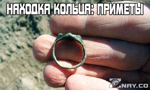 Найти кольцо примета о свойствах находки