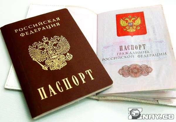 Не забыть паспорт и документы