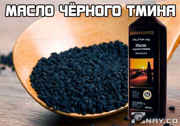 Масло чёрного тмина - польза и вред