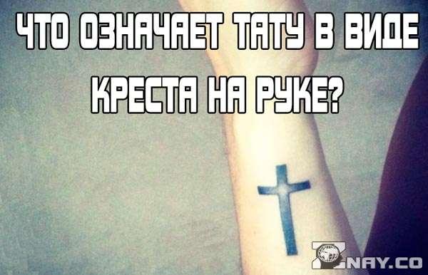 Что означает тату тату «крест» на руке?