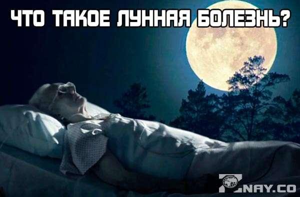 Лунная болезнь - что это?