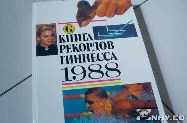 Издание Книги Рекордов Гиннесса 1988