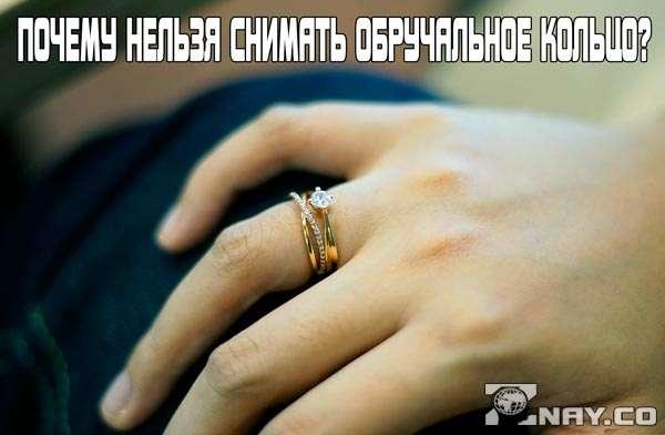 Почему категорически нельзя снимать обручальное кольцо?