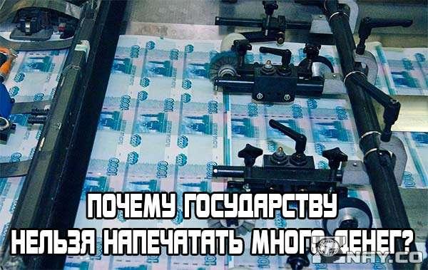 Почему нельзя напечатать много денег государству?