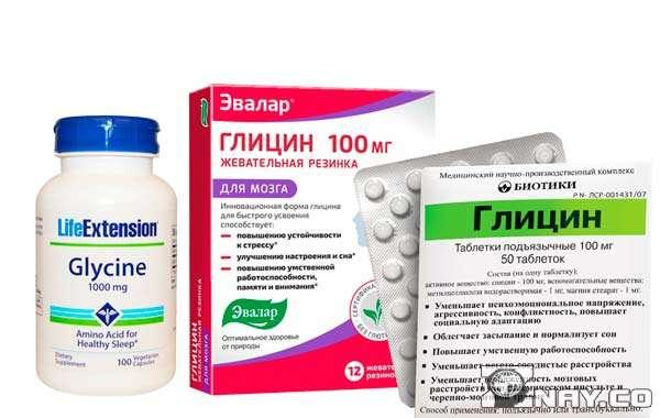 Глицин в разных формах выпуска