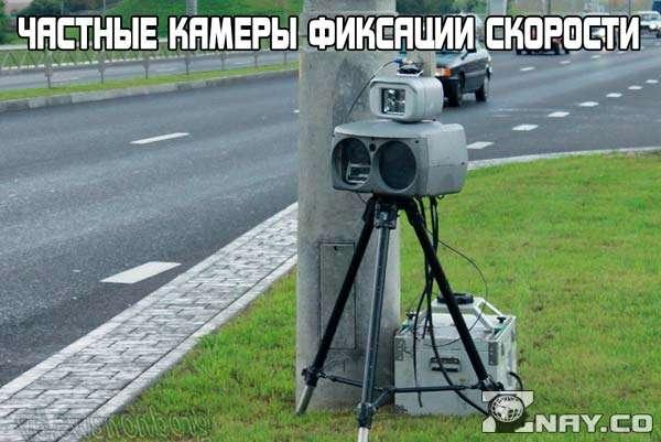 Частные камеры фиксации скорости