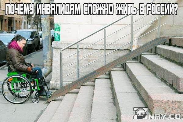 Почему инвалидам сложно жить в России?