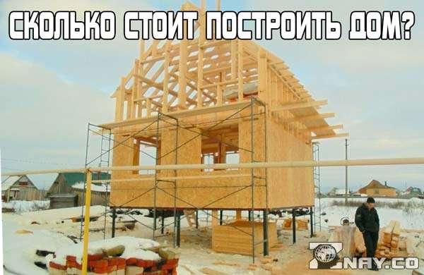 Сколько нужно денег для строительства дома?