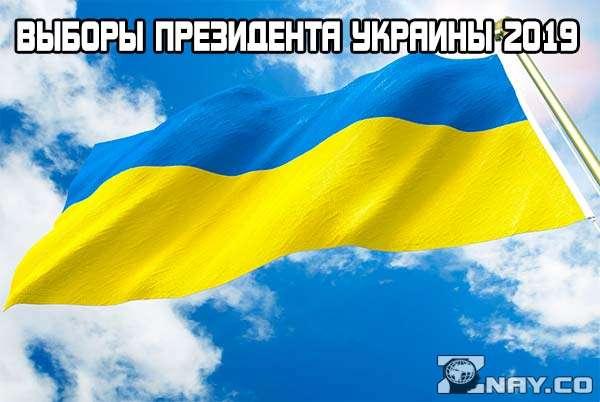 Выборы президента Украины 2019 года