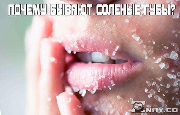 Почему бывают соленые губы?