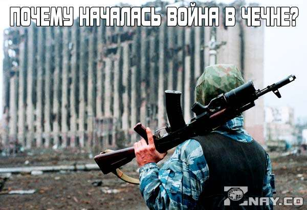 Почему началась война в Чечне?