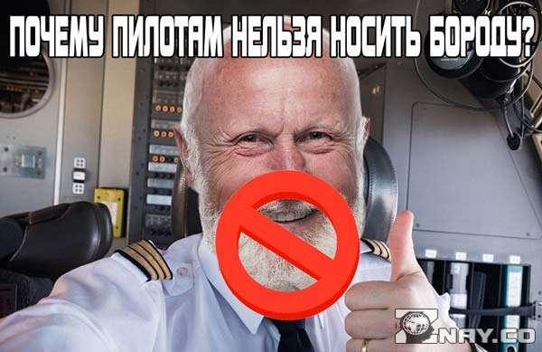Почему пилотам запрещается носить бороду?