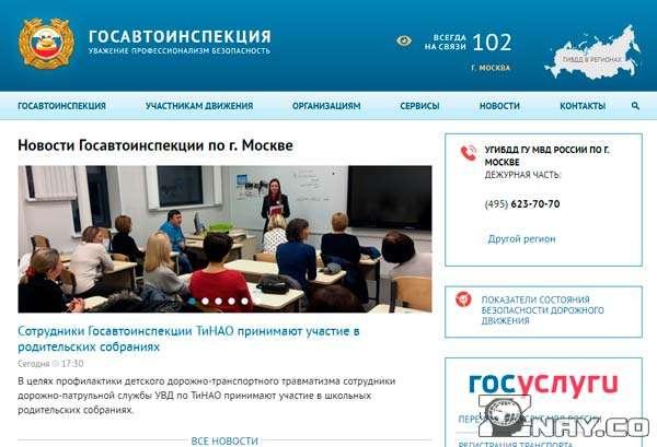 Официальный сайт ГИБДД - главная страница