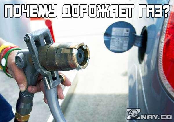 Почему постоянно дорожает газ на заправках?