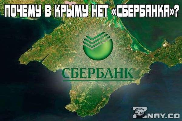 Почему в Крыму нет Сбербанка?