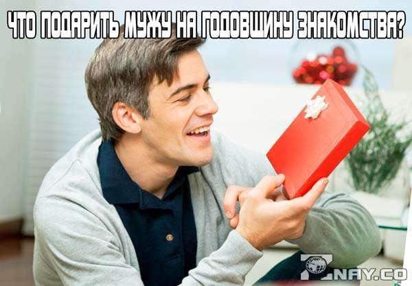 Что подарить мужу на годовщину знакомства?
