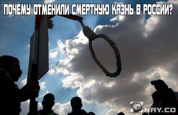 Почему отменили смертную казнь в России?