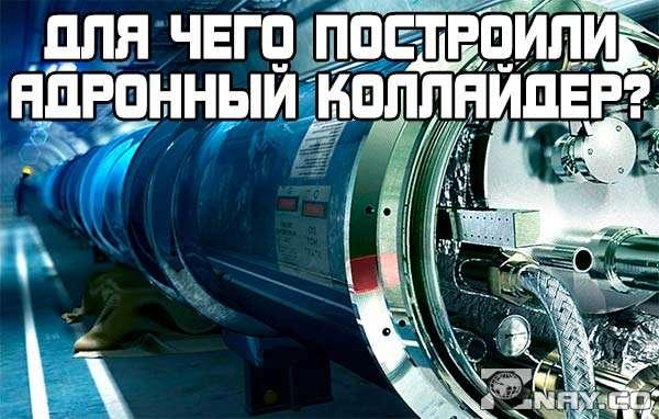 Для чего построили Большой адронный коллайдер?