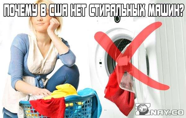 Почему в Америке запрещены стиральные машины?