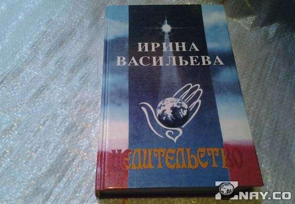 Книга - Сам себе целитель