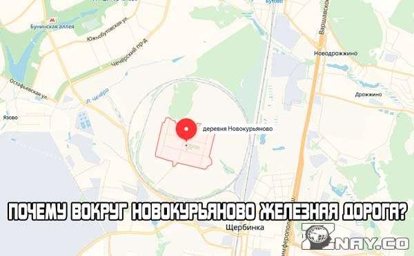 Почему и зачем вокруг Новокурьяново железная дорога?