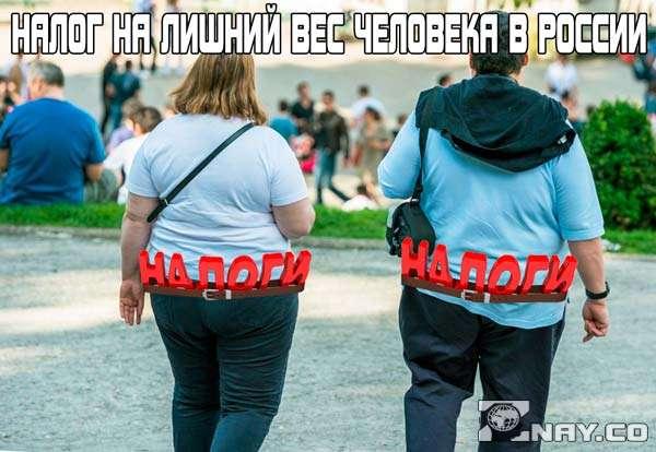 Налог на лишний вес человека в России!