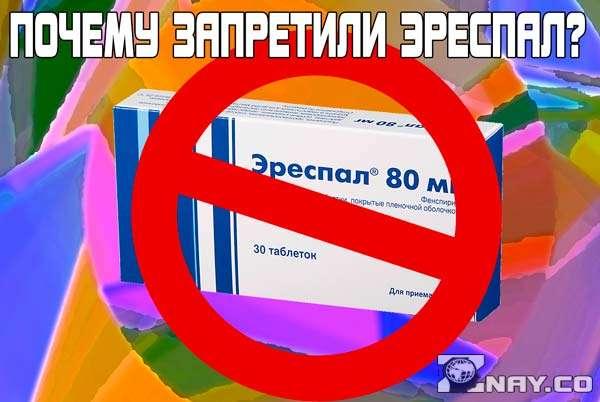 Почему в России запретили Эреспал?