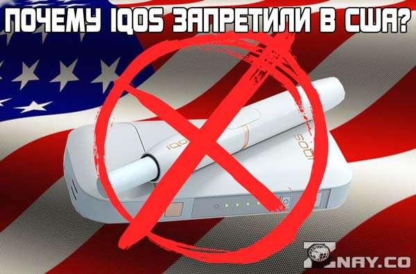 Почему IQOS запретили в США?