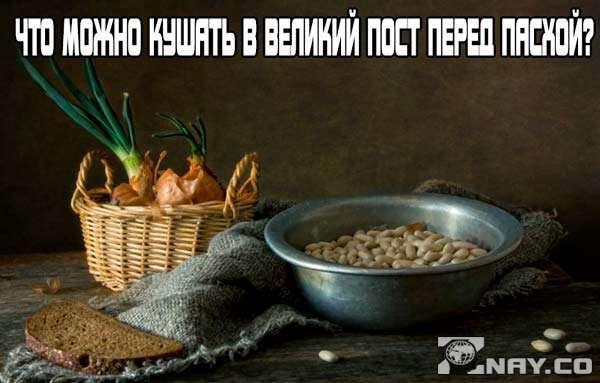 Что можно кушать пост перед Пасхой?