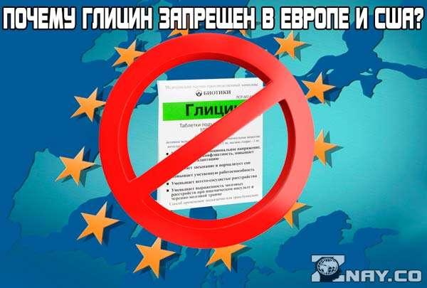 Почему глицин запрещен в Европе и США?