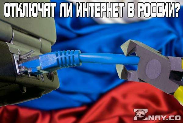 Отключат ли интернет в России?